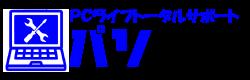八街駅前の格安パソコン修理店/パソプロ
