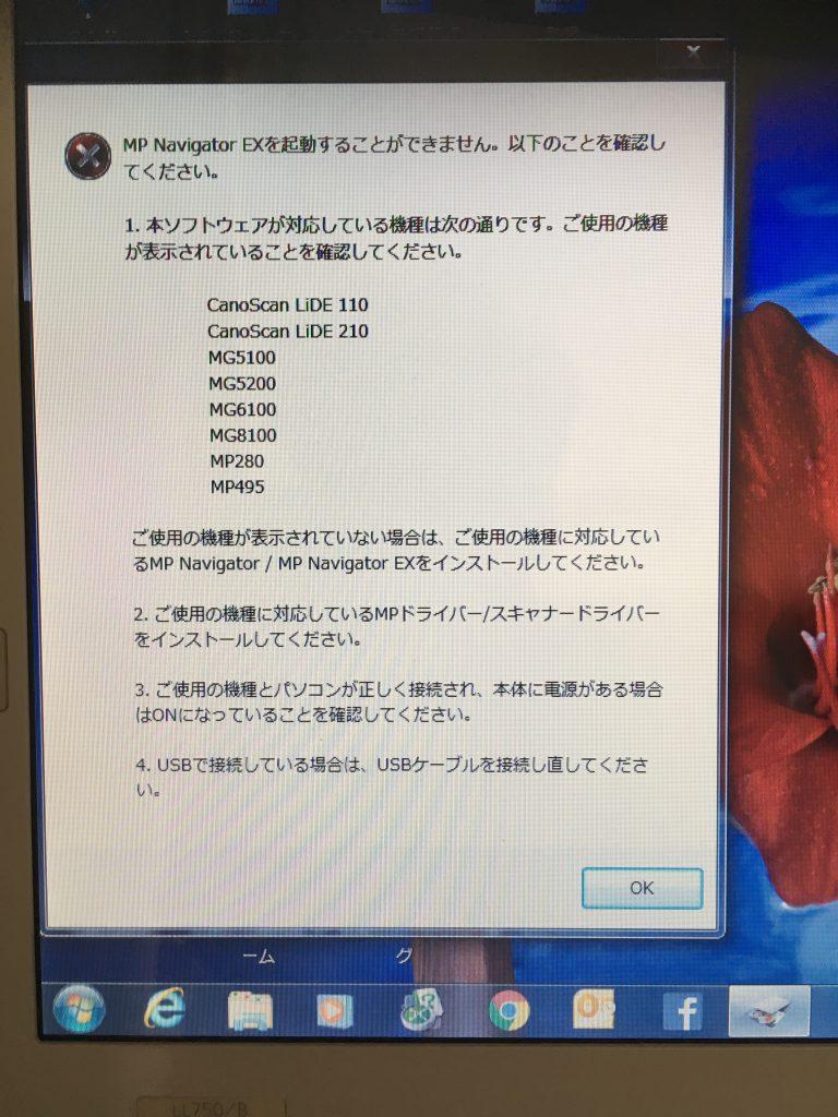 MP Navigator EX Ver. 4.03のエラー画面