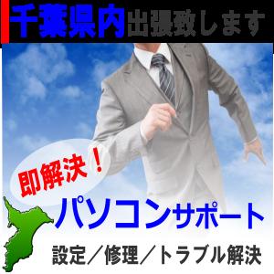 千葉県内出張致します。即解決!パソコンサポート 設定/修理/トラブル解決