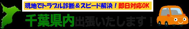 千葉県内出張いたします。現地でトラブル診断&スピード解決!即日対応可能です