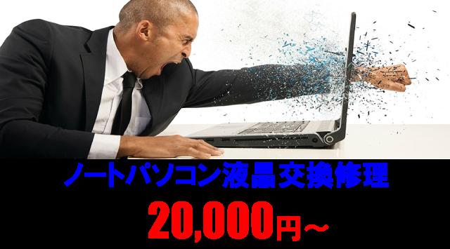 ノートパソコンの液晶交換修理。20,000~ メーカーの半額以下で対応可能です。※一般的なノートパソコンに限る